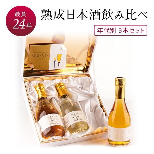 日本酒 最長23年熟成古酒を厳選 高級ギフト『古昔の美酒 天』Vintage1997,2007,2009 3種飲み比べセット 贈答品 誕生日 還暦祝 退職祝【限定生産】|poppingstand