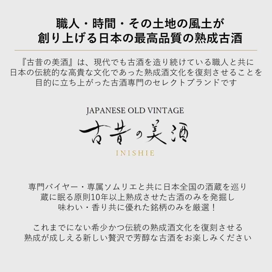 日本酒 最長23年熟成古酒を厳選 高級ギフト『古昔の美酒 天』Vintage1997,2007,2009 3種飲み比べセット 贈答品 誕生日 還暦祝 退職祝【限定生産】|poppingstand|10