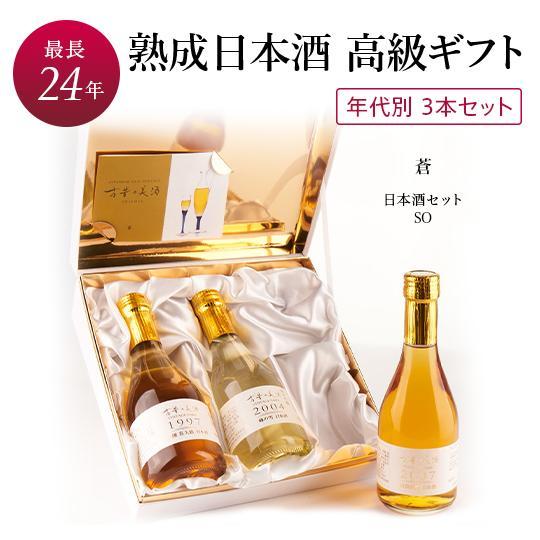 『蒼』日本酒 3銘柄 飲み比べ セット 高級 ギフト 最長38年 長期熟成 敬老の日|poppingstand