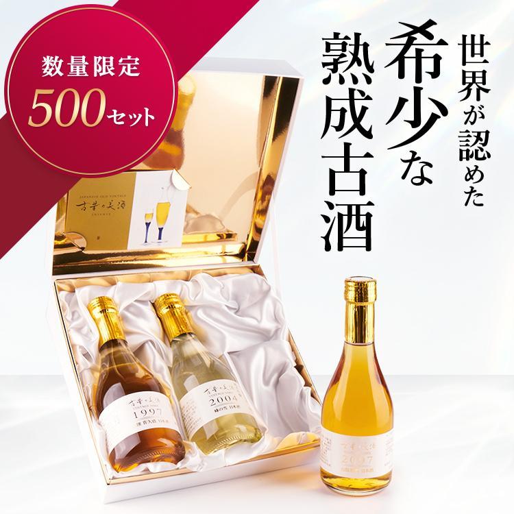 『蒼』日本酒 3銘柄 飲み比べ セット 高級 ギフト 最長38年 長期熟成 敬老の日|poppingstand|02