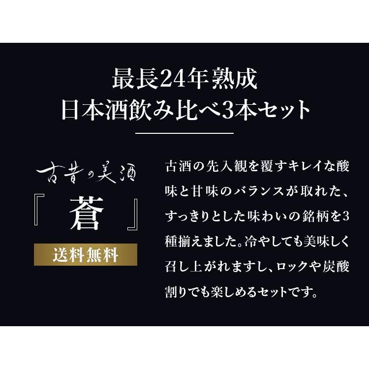 『蒼』日本酒 3銘柄 飲み比べ セット 高級 ギフト 最長38年 長期熟成 敬老の日|poppingstand|03