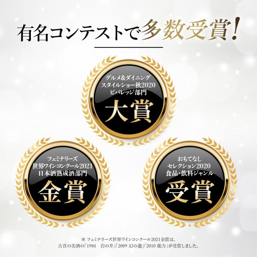『蒼』日本酒 3銘柄 飲み比べ セット 高級 ギフト 最長38年 長期熟成 敬老の日|poppingstand|04