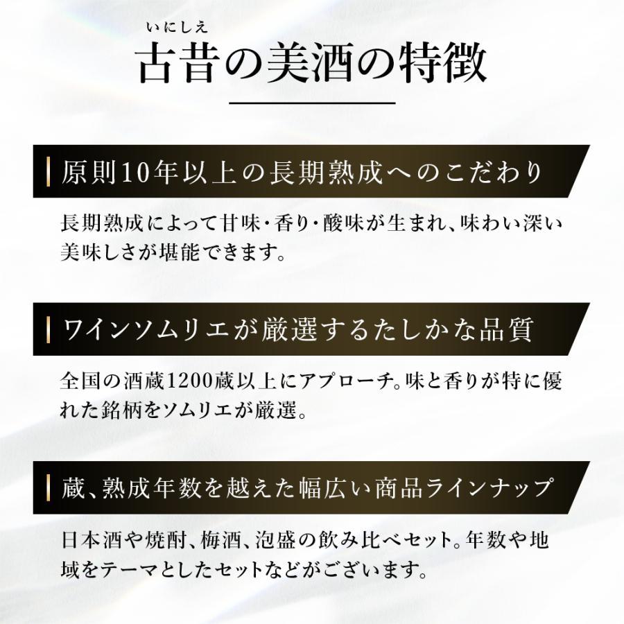『蒼』日本酒 3銘柄 飲み比べ セット 高級 ギフト 最長38年 長期熟成 敬老の日|poppingstand|05