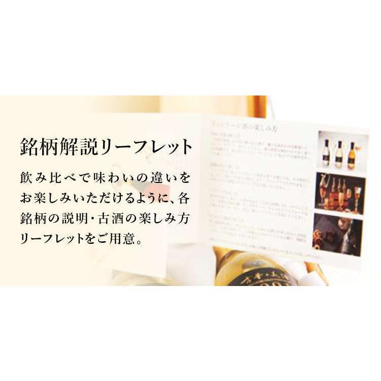 『蒼』日本酒 3銘柄 飲み比べ セット 高級 ギフト 最長38年 長期熟成 敬老の日|poppingstand|08