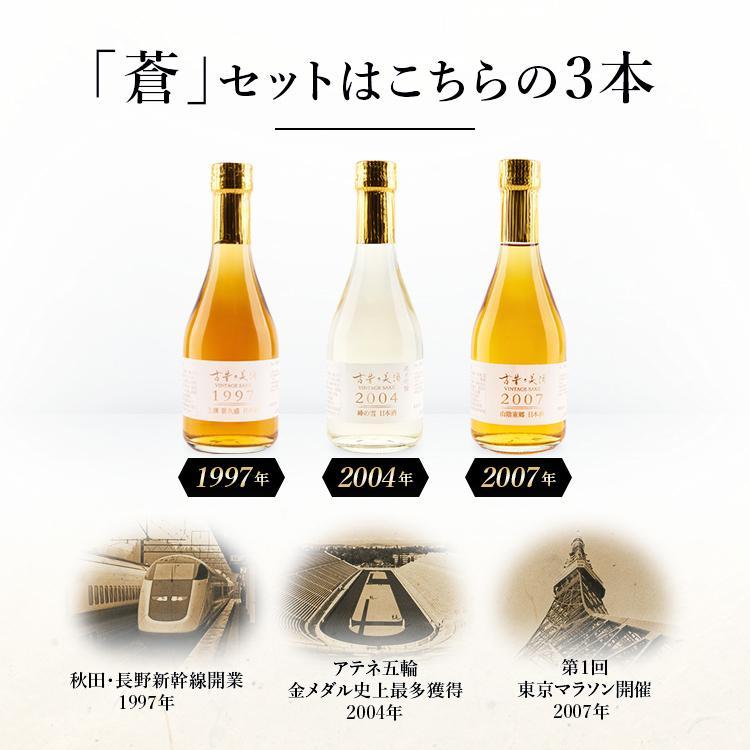 『蒼』日本酒 3銘柄 飲み比べ セット 高級 ギフト 最長38年 長期熟成 敬老の日|poppingstand|10