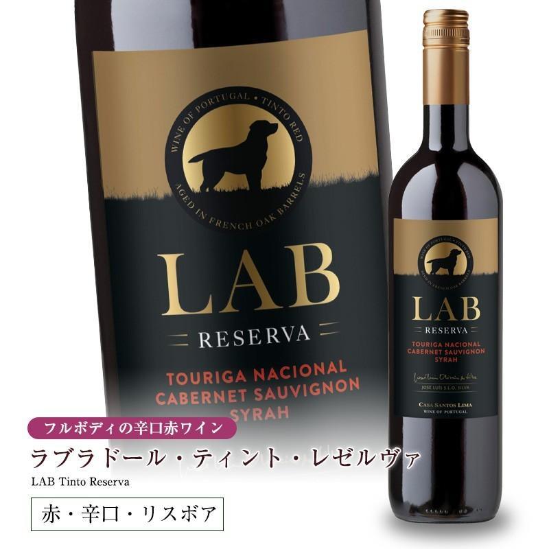 ラブラドール・ティント・レゼルヴァ[2017] 750ml 赤ワイン 辛口 ...