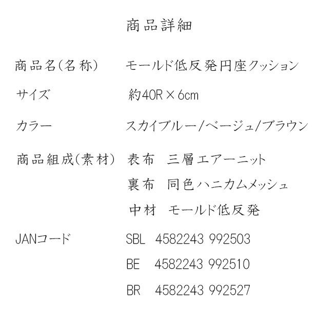 モールド低反発円座クッション2個セット 5のつく日キャンペーン|poruchan0820|05