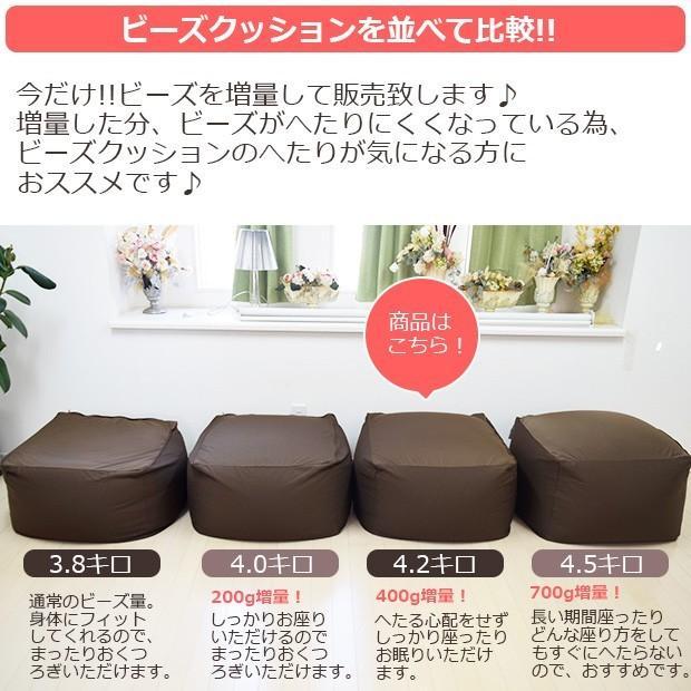 ビーズクッション キューブ ボリュームタイプ エクストラ 9色 マイクロビーズ 日本充填 くせになる ビーズソファ カバーのみ丸洗い可|poruchan0820|02