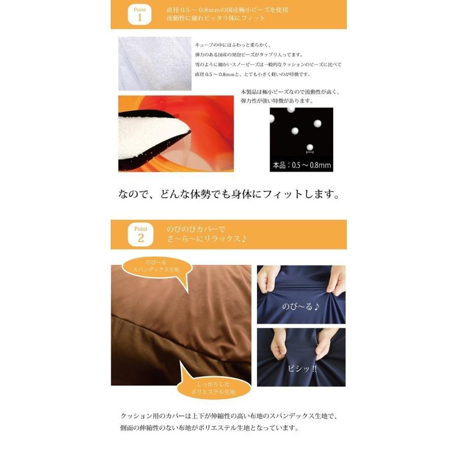 ビーズクッション キューブ ボリュームタイプ エクストラ 9色 マイクロビーズ 日本充填 くせになる ビーズソファ カバーのみ丸洗い可|poruchan0820|04