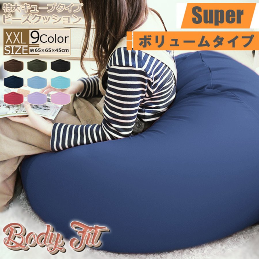 ビーズクッション キューブ スーパー ボリュームタイプ 9色 マイクロビーズ 日本充填 くせになる ビーズソファ カバーのみ丸洗い可|poruchan0820