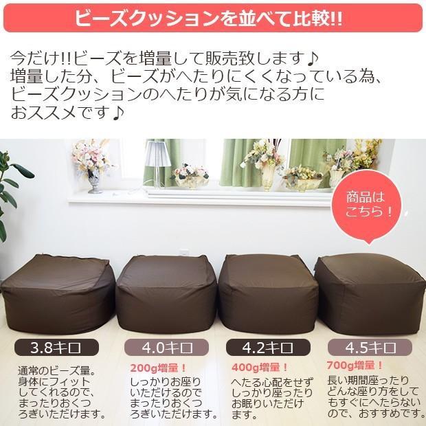 ビーズクッション キューブ スーパー ボリュームタイプ 9色 マイクロビーズ 日本充填 くせになる ビーズソファ カバーのみ丸洗い可|poruchan0820|02
