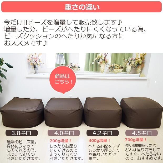 ビーズクッション キューブ ボリュームタイプ 9色 マイクロビーズ 日本充填 くせになる ビーズソファ カバーのみ丸洗い可|poruchan0820|02