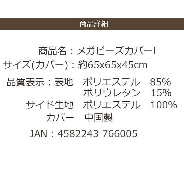 新発売 メガビーズカバー XLサイズ 9色 キューブ タイプ ビーズクッション 専用カバー (約65X65X45cm)|poruchan0820|10