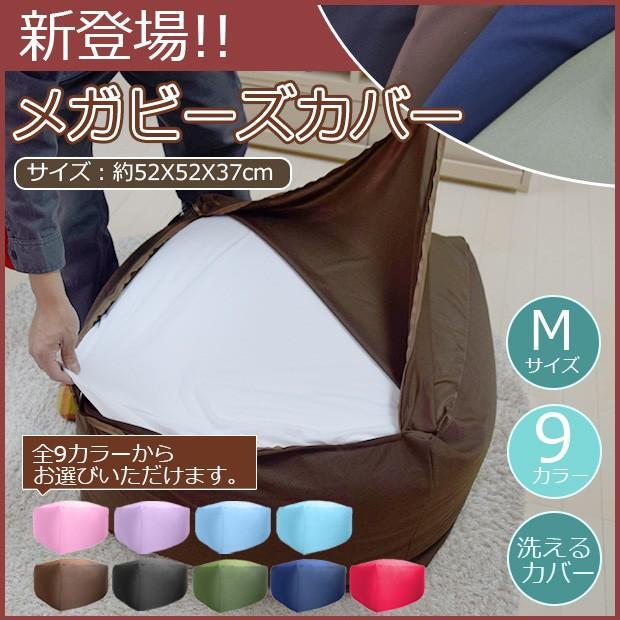新発売 メガビーズカバー Mサイズ 9色 キューブ タイプ ビーズクッション 専用カバー(約52X52X37cm)|poruchan0820