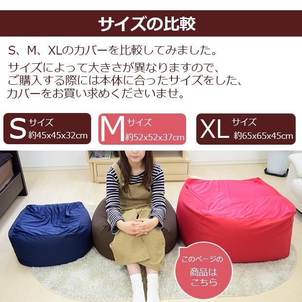 新発売 メガビーズカバー Mサイズ 9色 キューブ タイプ ビーズクッション 専用カバー(約52X52X37cm)|poruchan0820|08