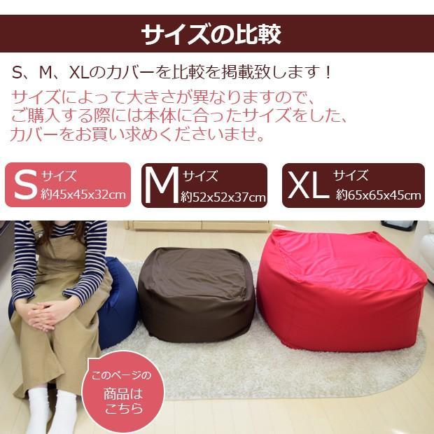 新発売 メガビーズカバー Sサイズ 9色 キューブ タイプ ビーズクッション 専用カバー (約45X45X32cm)|poruchan0820|08