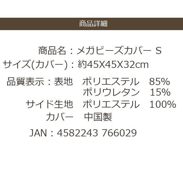 新発売 メガビーズカバー Sサイズ 9色 キューブ タイプ ビーズクッション 専用カバー (約45X45X32cm)|poruchan0820|09
