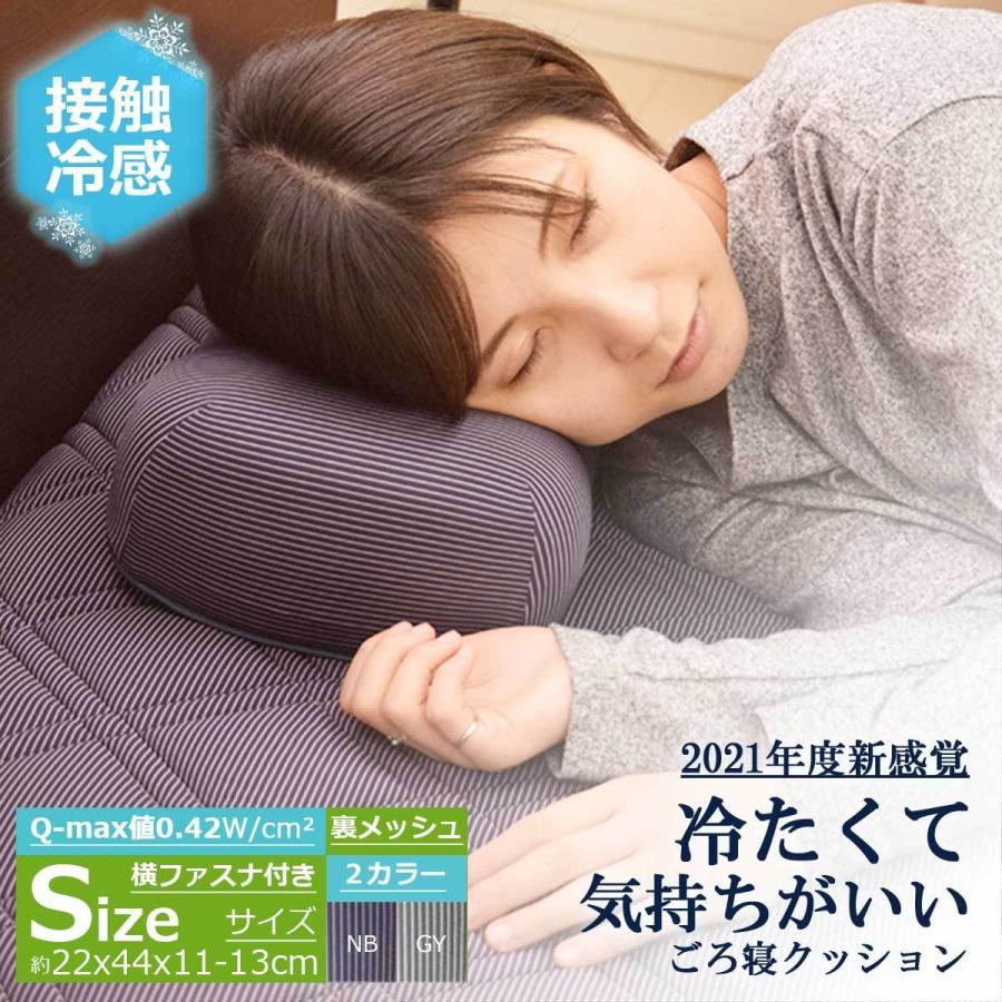 ごろ寝 枕 接触冷感 腰枕 クッション Qmax 0.42 低反発 ストライプ柄 裏メッシュ 通気性抜群 極冷 介護 節電対策 【冷たくてごろ寝・750349】 poruchan0820
