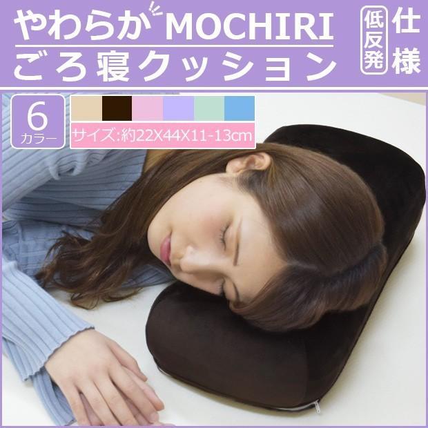 ごろ寝クッション レインボー やわらかもっちりごろ寝クッション 6色 腰当て マイクロベロア生地 低反発 モールド加工 リビング ダイニング 寝室 ソファ まくら poruchan0820