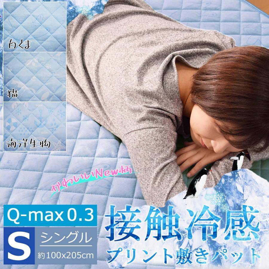 ひんやり 接触冷感 敷きパッド シングル 涼感 約Qmax 0.3 洗濯OK 夏用 おしゃれ プリント柄 節電対策 (プリント敷きパッド・758796)|poruchan0820