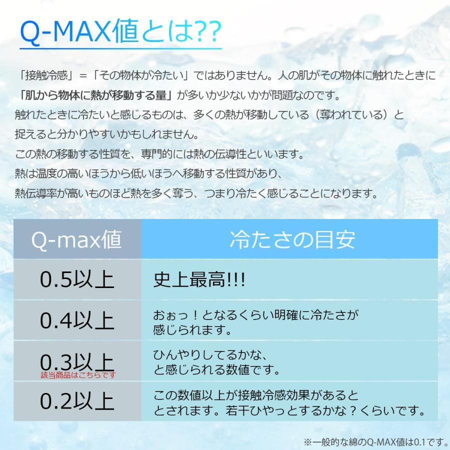 ひんやり 接触冷感 敷きパッド シングル 涼感 約Qmax 0.3 洗濯OK 夏用 おしゃれ プリント柄 節電対策 (プリント敷きパッド・758796)|poruchan0820|03