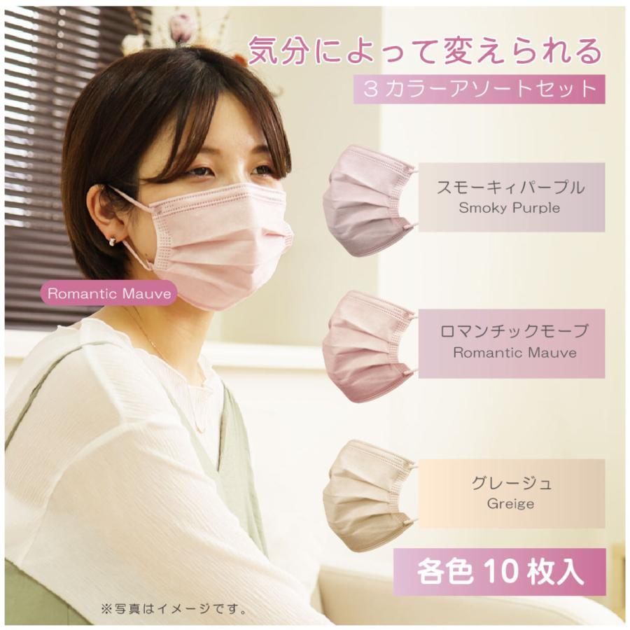 マスク カラーマスク 血色マスク 30枚 不織布マスク 箱なし 99%カット 個包装 使い捨て 両面同色 ノーズワイヤー 風邪 三層構造 ホコリ 花粉 飛沫不織布 752770 poruchan0820 04