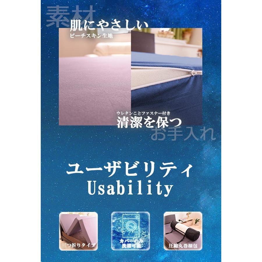 3つ折り 高反発マットレス 10cm シングルサイズ 復元率98% ピーチスキン加工 収納に便利 ファスナー付き 洗えるカバー付き|poruchan0820|04