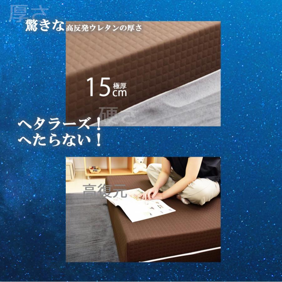 【極厚15cm】4つ折りマットレス ソファマットレス シングル 高反発 折り畳み式 収納に便利 ファスナー付き 洗えるカバー 体圧分散|poruchan0820|03