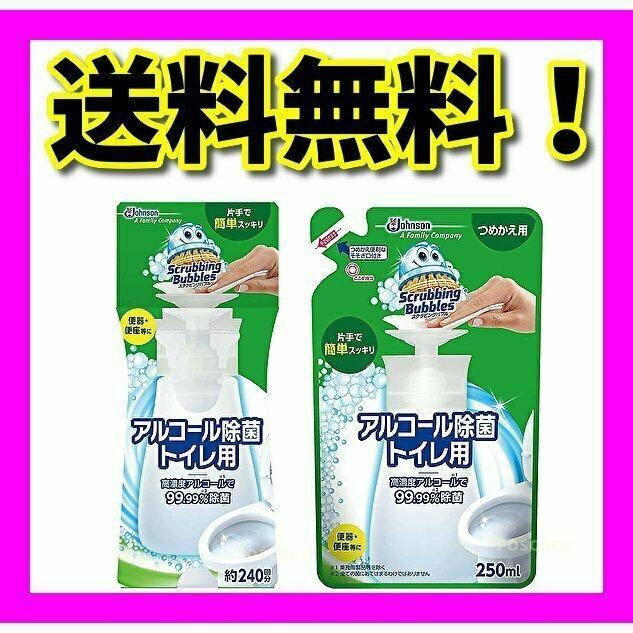 アルコール 用 トイレ バブル スクラビング 除 菌