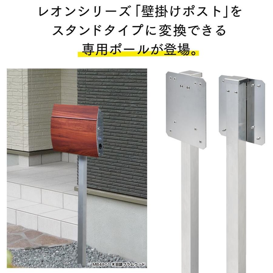 郵便ポスト スタンド ポールのみ 適合ポスト MB4801 MB4504 MB5207 MB4502 MB4902|post-sign-leon|02