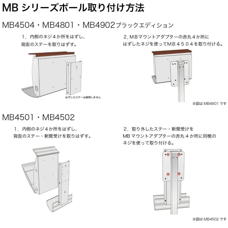 郵便ポスト スタンド ポールのみ 適合ポスト MB4801 MB4504 MB5207 MB4502 MB4902|post-sign-leon|08