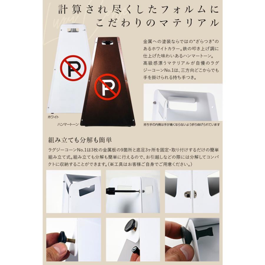 駐車禁止 看板 おしゃれ 駐車場 駐禁 パーキング ラグジーコーン No.1|post-sign-leon|06