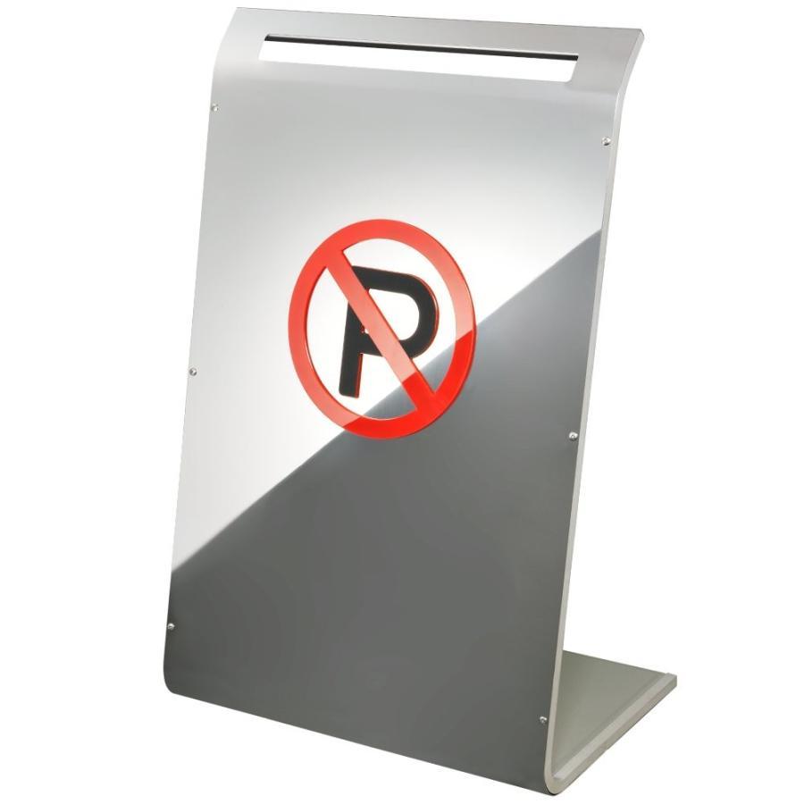 駐車禁止 看板 おしゃれ 駐車場 駐禁 パーキング ラグジーコーン No.2 NEO|post-sign-leon|11