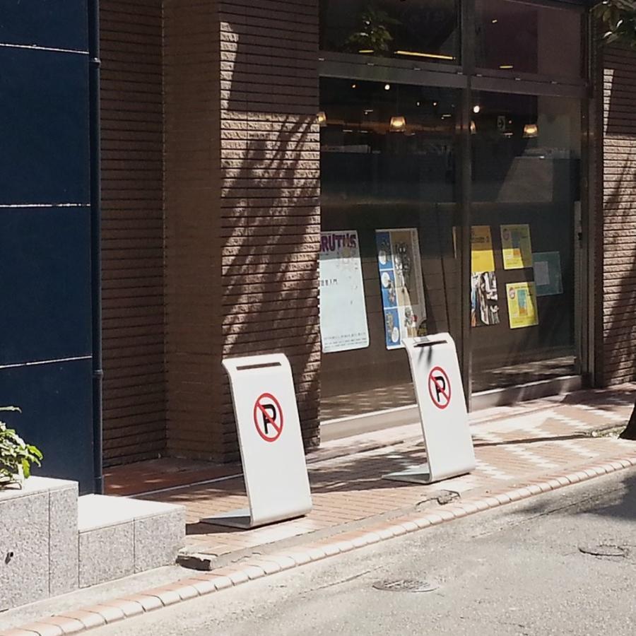 駐車禁止 看板 おしゃれ 駐車場 駐禁 パーキング ラグジーコーン No.2 NEO|post-sign-leon|06