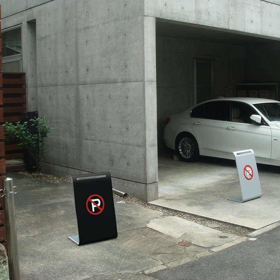 駐車禁止 看板 おしゃれ 駐車場 駐禁 パーキング ラグジーコーン No.2 NEO|post-sign-leon|07
