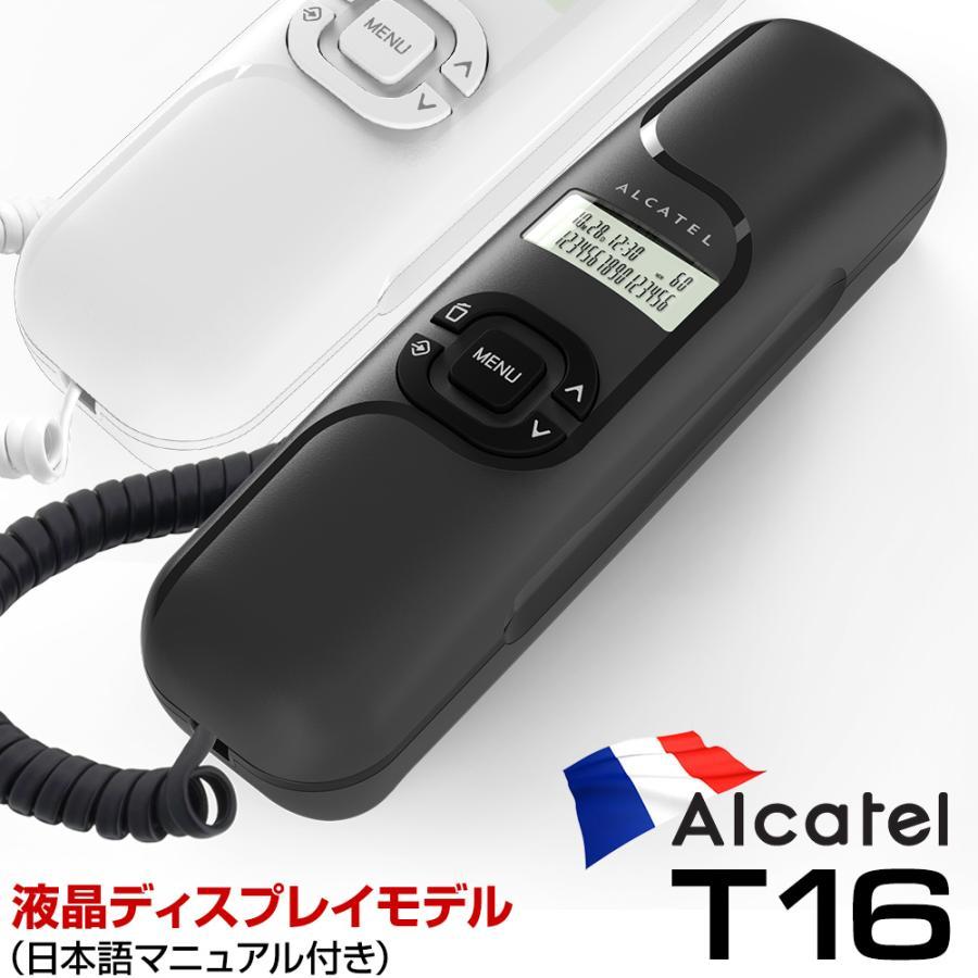 電話機 おしゃれ 壁掛け 固定電話機 電源不要 シンプル ナンバーディスプレイ対応 アルカテルT16|post-sign-leon