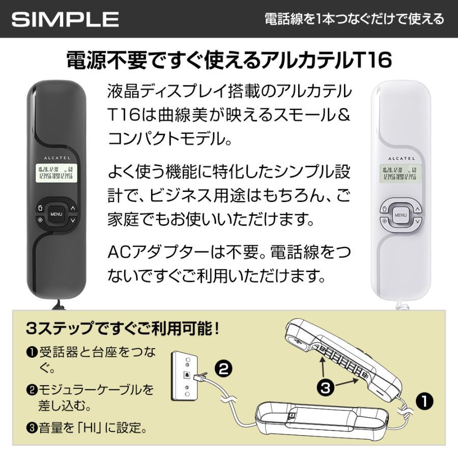 電話機 おしゃれ 壁掛け 固定電話機 電源不要 シンプル ナンバーディスプレイ対応 アルカテルT16|post-sign-leon|03