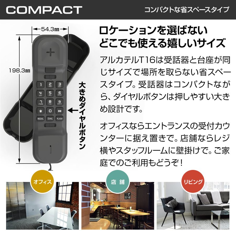電話機 おしゃれ 壁掛け 固定電話機 電源不要 シンプル ナンバーディスプレイ対応 アルカテルT16|post-sign-leon|04