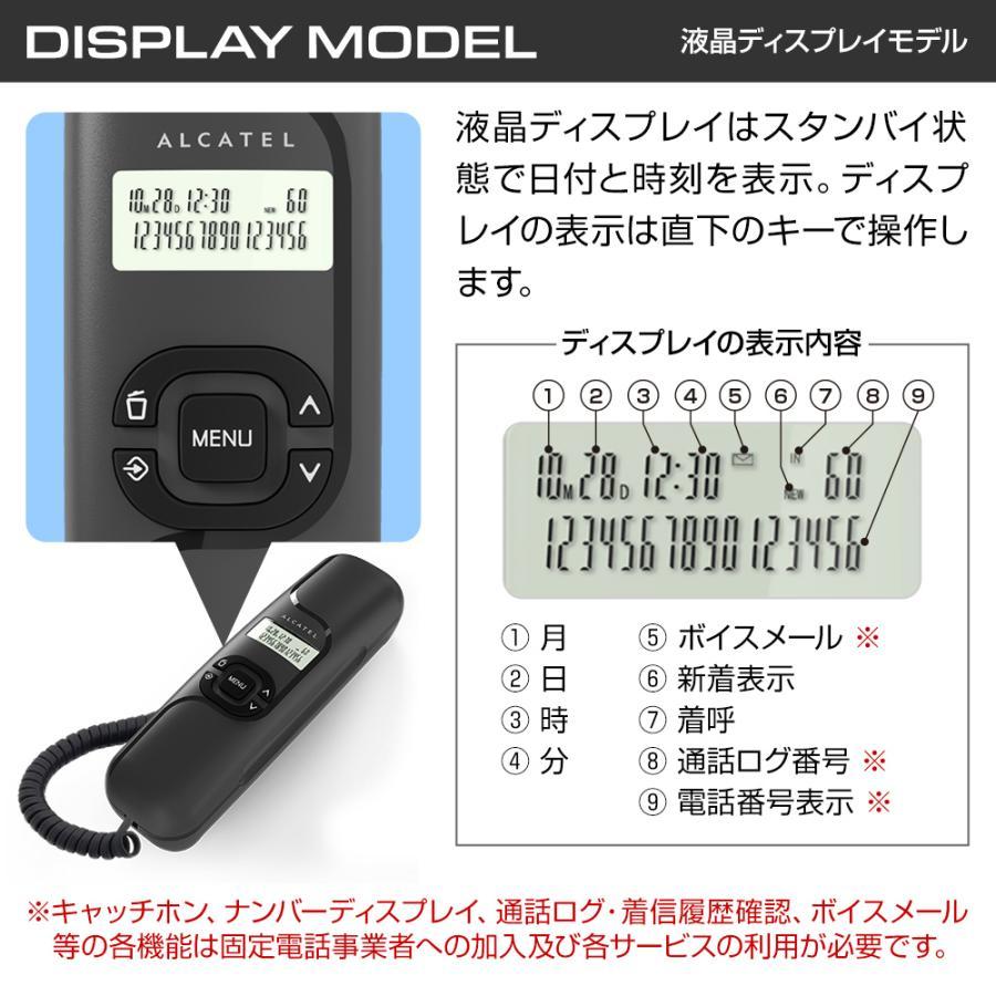 電話機 おしゃれ 壁掛け 固定電話機 電源不要 シンプル ナンバーディスプレイ対応 アルカテルT16|post-sign-leon|05