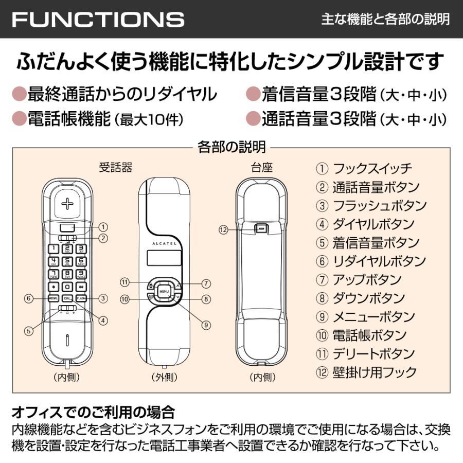電話機 おしゃれ 壁掛け 固定電話機 電源不要 シンプル ナンバーディスプレイ対応 アルカテルT16|post-sign-leon|06