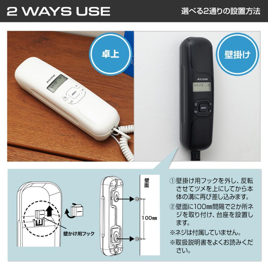 電話機 おしゃれ 壁掛け 固定電話機 電源不要 シンプル ナンバーディスプレイ対応 アルカテルT16|post-sign-leon|07