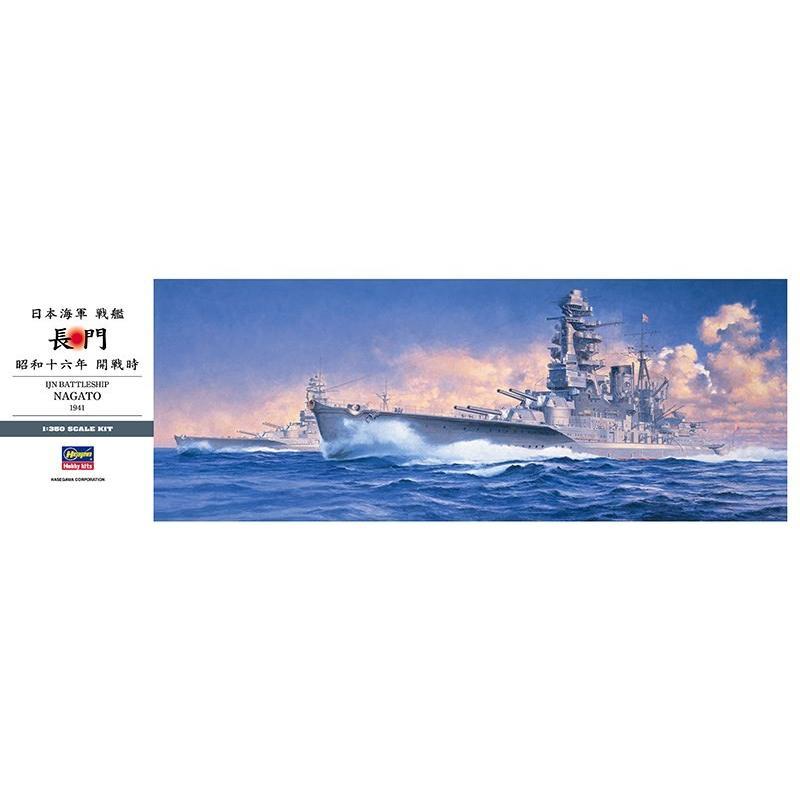 プラモデル HASEGAWA ハセガワ 1/350 戦艦長門 レイテ沖海戦
