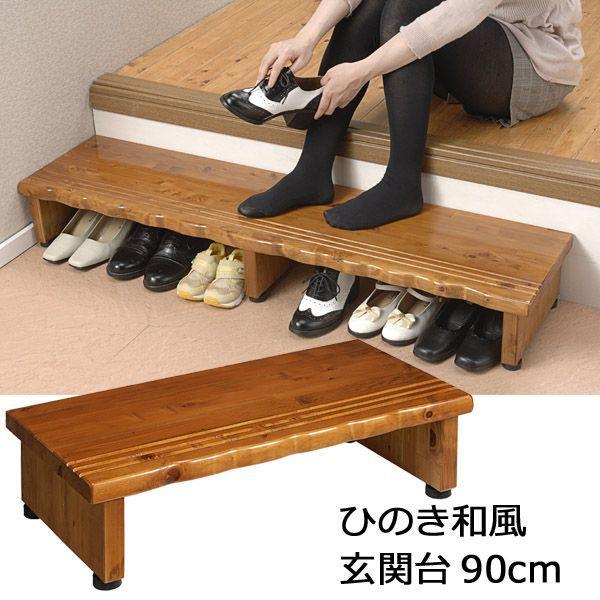 木製 玄関台 ステップ台 日本製  ひのき和風玄関台 幅90