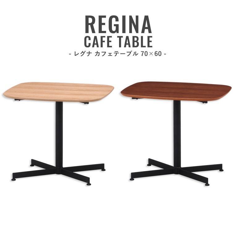 カフェ テーブル ガーデン ガーデン 高さ60 幅70 おしゃれ ダイニングテーブル 北欧 スチール脚 飲食店 カフェテーブル レグナ(BR/NA)【送料無料】