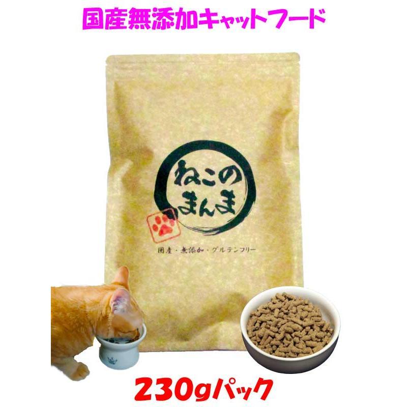 国産 無添加 愛猫の健康を考えた キャットフード【 ねこのまんま 】 230g 高たんぱく 低脂肪 グルテンフリー ドライフード 全年齢対応|potitamaya-y
