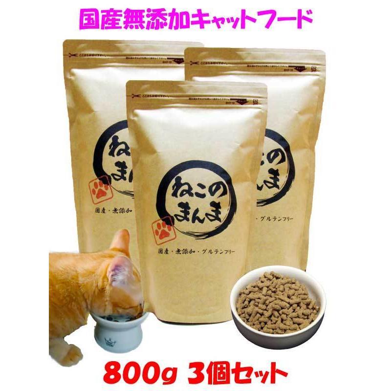 国産 無添加 愛猫の健康を考えた キャットフード【 ねこのまんま 】 800g3個セット 高たんぱく 低脂肪 グルテンフリー ドライフード 全年齢対応|potitamaya-y