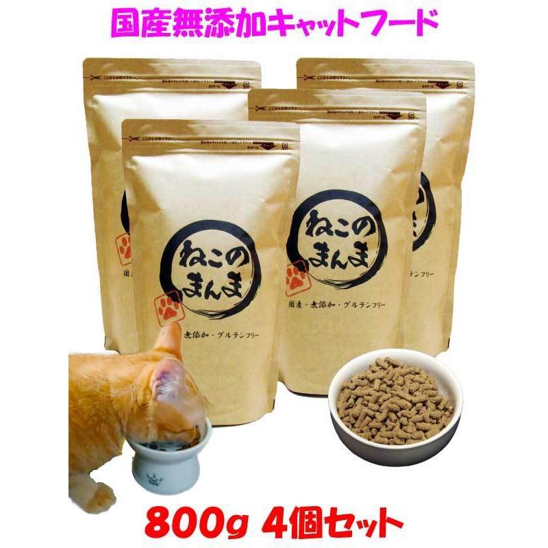 国産 無添加 愛猫の健康を考えた キャットフード【 ねこのまんま 】 800g4個セット 高たんぱく 低脂肪 グルテンフリー ドライフード 全年齢対応|potitamaya-y