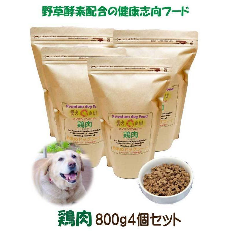 国産国産 無添加 自然食 健康 こだわり食材  【 お米のドッグフード 】 鶏肉タイプ 800g 4個セット (3.2kg) ドックフード (犬用全年齢対応)|potitamaya-y