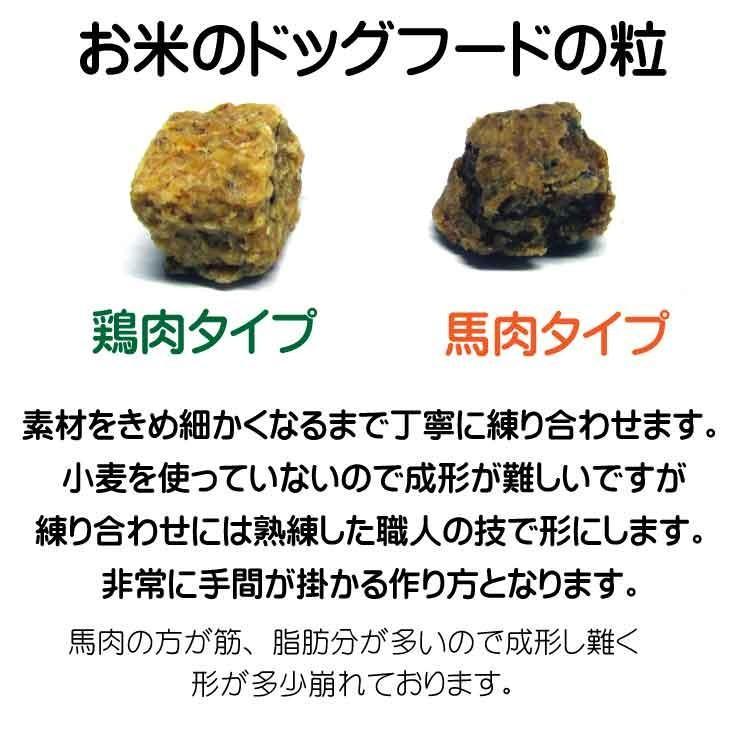 国産 無添加 自然食 健康 こだわり食材  【 お米のドッグフード 】 鶏肉・馬肉 800g 4個セット (3.2kg)  ドックフード (犬用全年齢対応) potitamaya-y 07