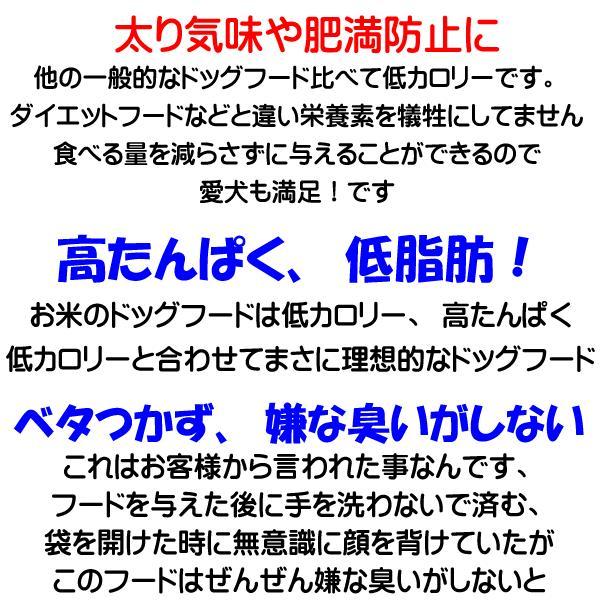 愛犬の健康 を気にする方の 国産 無添加 ドックフード お米の ドッグフード お試しセット2種類 鶏・馬 (犬用全犬種全年齢対応) potitamaya-y 14